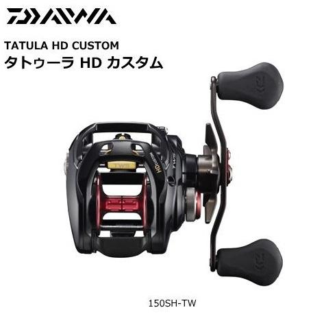 ダイワ タトゥーラ HD カスタム 150SH-TW (右ハンドル) / リール