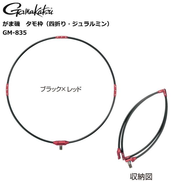 がまかつ がま磯 タモ枠 (四折り・ジュラルミン) GM-835 (45cm/ブラック×レッド) (送料無料)