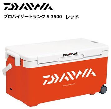 ダイワ プロバイザートランク S 3500 レッド / クーラーボックス