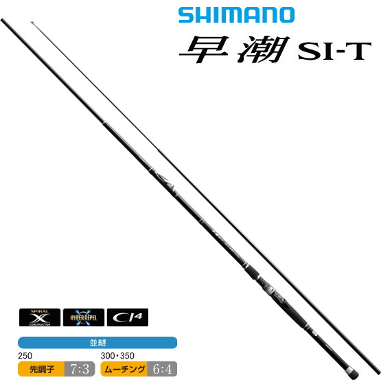 シマノ 早潮 SI-T 20-250 (S01) (O01)