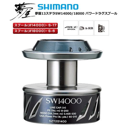 シマノ 夢屋 13 ステラ SW 14000 パワードラグスプール (送料無料) (S01) (O01)