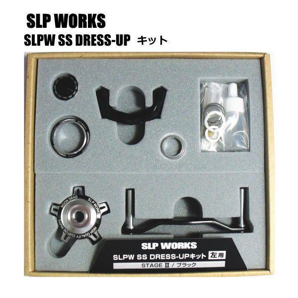 ダイワ / グローブライド SLP WORKS SS ドレスアップ キット ステージ2 (右ハンドル用/ブラック) (送料無料)