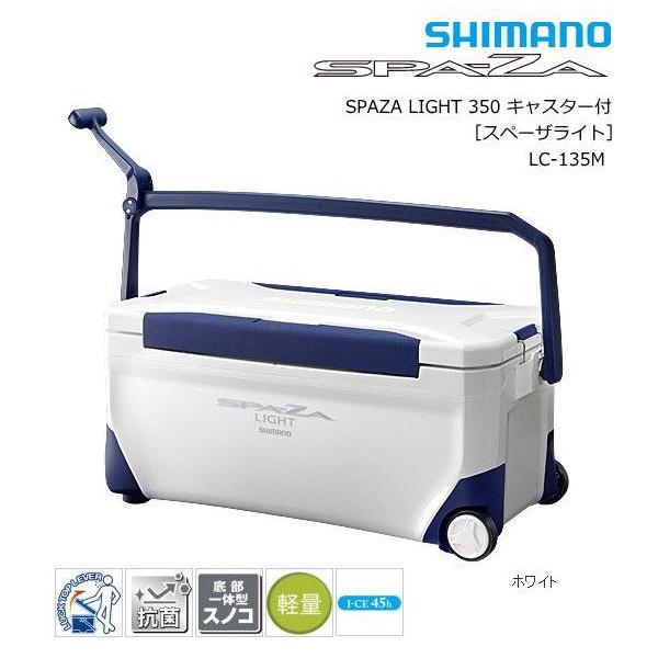 シマノ スペーザライト 350 キャスター付 LC-135M ホワイト / クーラーボックス (O01) (S01) (セール対象商品)