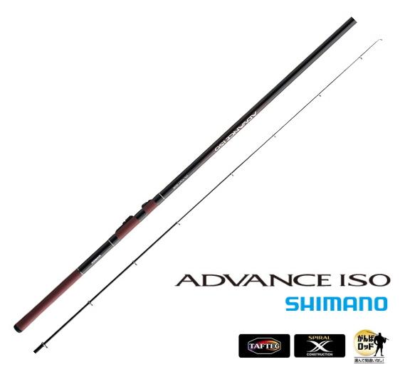 シマノ アドバンス ISO 1-530 / 磯竿 (S01) (O01)
