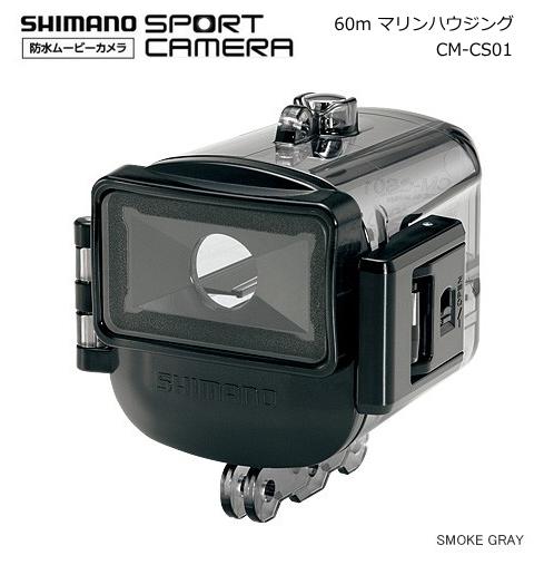 シマノ 60m マリンハウジング CM-CS-01 / スポーツカメラ用防水ケース / セール対象商品 (8/5(月)12:59まで)