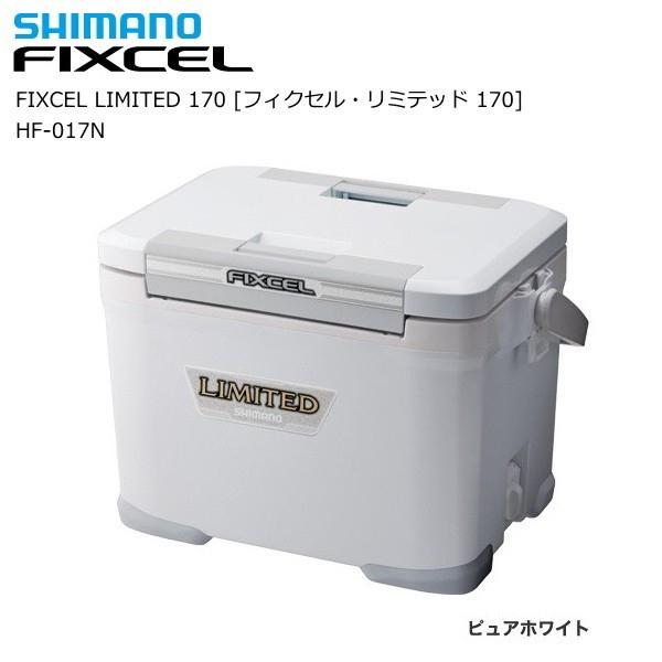 シマノ フィクセル リミテッド 170 HF-017N (ピュアホワイト) / クーラーボックス (S01) / セール対象商品 (3/29(金)12:59まで)