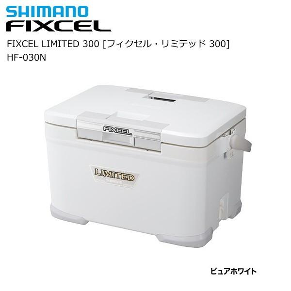 シマノ フィクセル リミテッド 300 HF-030N (ピュアホワイト) / クーラーボックス (S01)