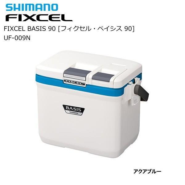 シマノ フィクセル ベイシス 90 UF-009N (アクアブルー) / クーラーボックス (S01)