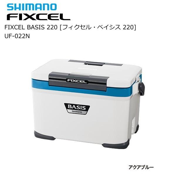 シマノ クーラーボックス フィクセル ベイシス 220 UF-022N アクアブルー (O01) (S01) (セール対象商品)