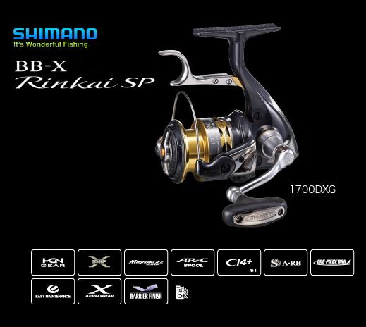 シマノ BB-X 鱗海 SP 1700DXG (S01) (O01) (送料無料)