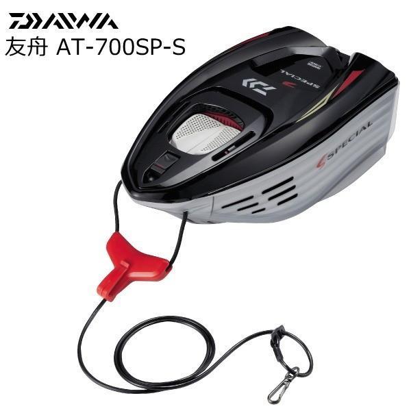 ダイワ 友舟 AT-700SP-S (ブラック) / 鮎友釣り用品 (送料無料)(お取り寄せ商品)