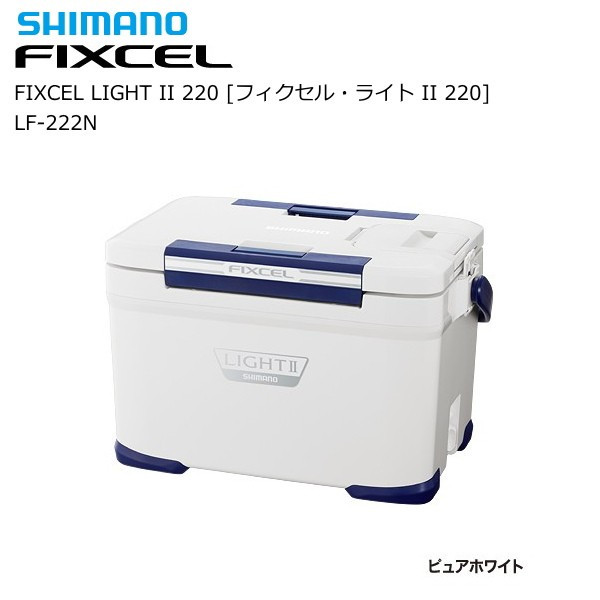 シマノ フィクセル ライト2 220 LF-222N (ピュアホワイト) / クーラーボックス (S01)