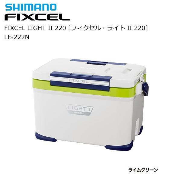 シマノ フィクセル ライト2 220 LF-222N (ライムグリーン) / クーラーボックス (S01)