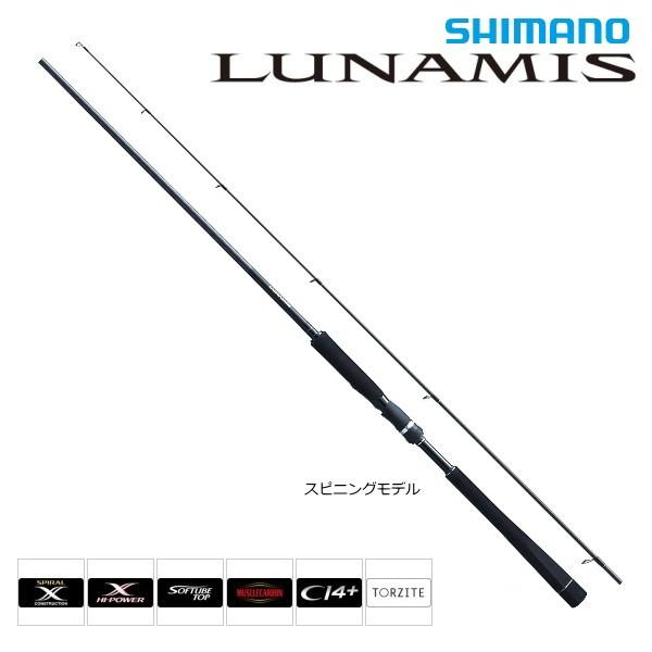 シマノ ルナミス S809LST / ショアキャスティングロッド