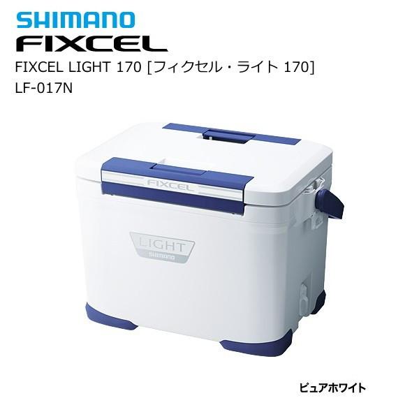 シマノ クーラーボックス フィクセル ライト 170 LF-017N ピュアホワイト (O01) (S01) (セール対象商品)