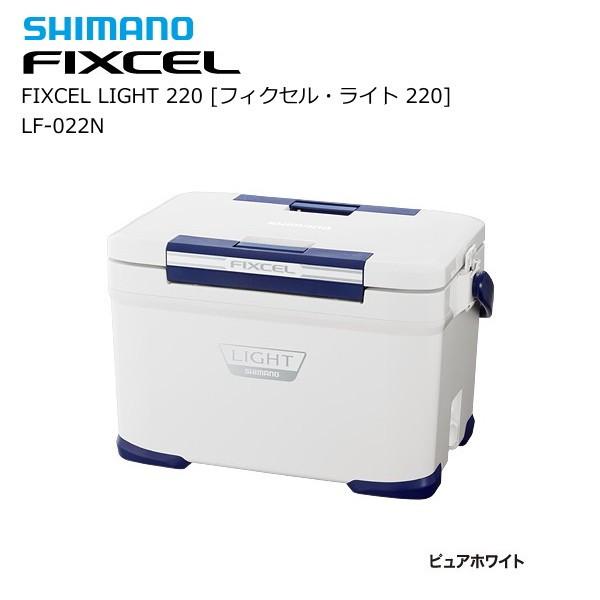 シマノ フィクセル ライト 220 LF-022N (ピュアホワイト) / クーラーボックス (S01)