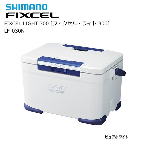 シマノ フィクセル ライト 300 LF-030N (ピュアホワイト) / クーラーボックス (S01)