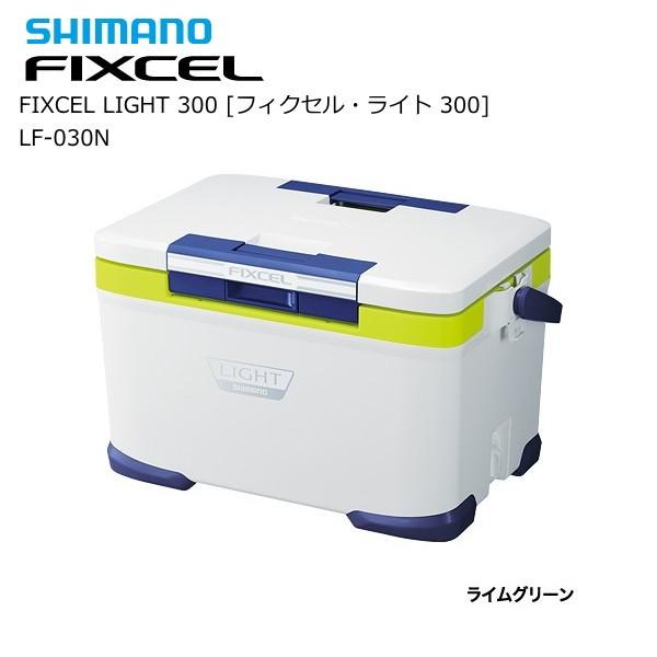 シマノ フィクセル ライト 300 LF-030N (ライムグリーン) / クーラーボックス (S01)