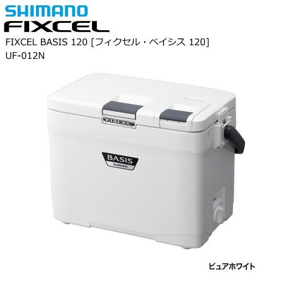 シマノ フィクセル ベイシス 120 UF-012N (ピュアホワイト) / クーラーボックス (S01) / セール対象商品 (10/15(火)12:59まで)