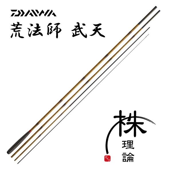 ダイワ 荒法師 武天 13・K / へら竿 (O01) (D01) (セール対象商品)