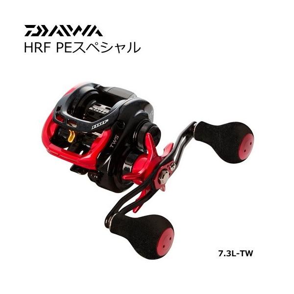 ダイワ HRF PEスペシャル 7.3L-TW (送料無料)