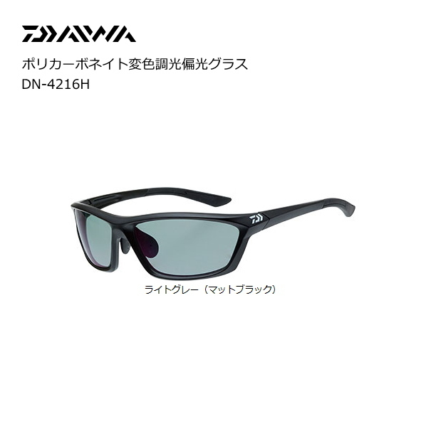 ダイワ ポリカーボネイト変色調光偏光グラス DN-4216H ライトグレー(マットブラック) (O01) (D01) (セール対象商品)