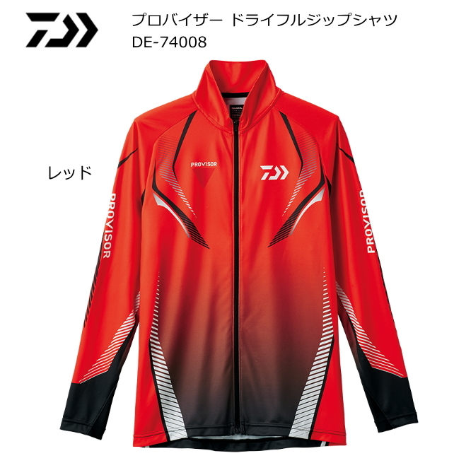 ダイワ プロバイザー ドライフルジップシャツ DE-74008 レッド 2XL(3L)サイズ (送料無料) (D01) (O01) / セール対象商品 (12/26(木)12:59まで)