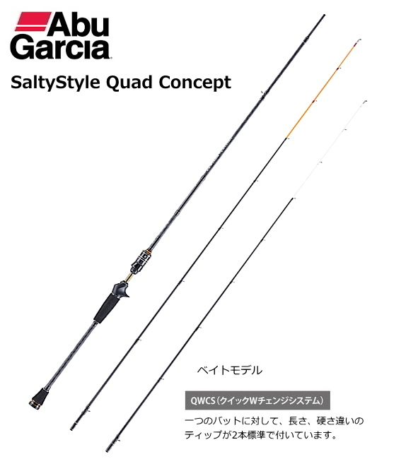 アブ ガルシア ソルティスタイル クアッドコンセプト SSQC-632ULS-KR / SSQC-672LT-KR (ベイトモデル) / ルアーロッド(お取り寄せ商品) (セール対象商品)