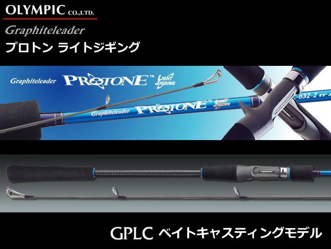 オリムピック グラファイトリーダー プロトン ライトジギング GPLC-632-4(お取り寄せ商品)