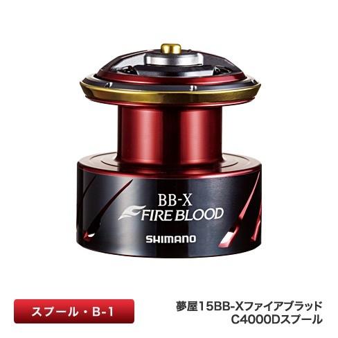 シマノ 夢屋 15 BB-Xファイアブラッド C4000D スプール (送料無料) (S01) (O01)