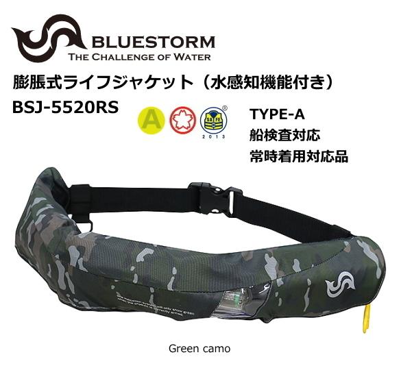 ブルーストーム 膨脹式ライフジャケット(水感知機能付き) BSJ-5520RS グリーン×カモ / TYPE-A 救命具 (送料無料) (SP)