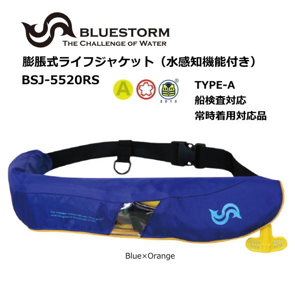 ブルーストーム 膨脹式ライフジャケット(水感知機能付き) BSJ-5520RS ブルー×オレンジ / TYPE-A 救命具 【送料無料】 (O01) 【セール対象商品】
