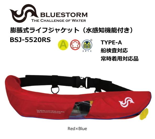 ブルーストーム 膨脹式ライフジャケット(水感知機能付き) BSJ-5520RS レッド×ブルー / TYPE-A 救命具 【送料無料】 【セール対象商品】