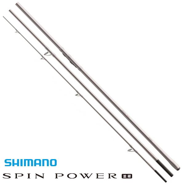 シマノ スピンパワー (並継) 405AX / 投げ竿 (S01)