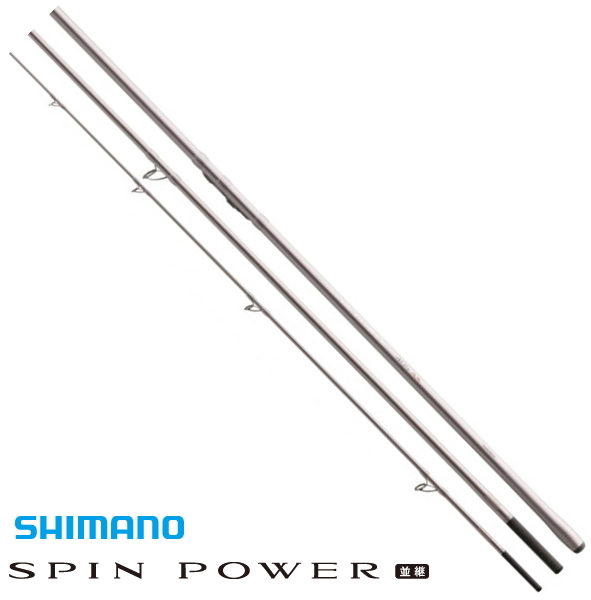 シマノ スピンパワー (並継) 425AX / 投げ竿 (S01) (O01)