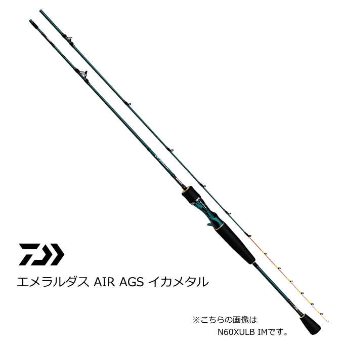 ダイワ エメラルダス AIR AGS イカメタル N60XULB IM / 船竿 (O01) (D01)