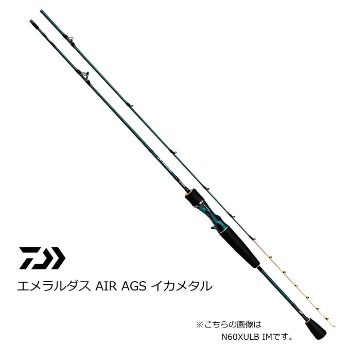 ダイワ エメラルダス AIR AGS イカメタル N65ULB IM / 船竿 (O01) (D01)