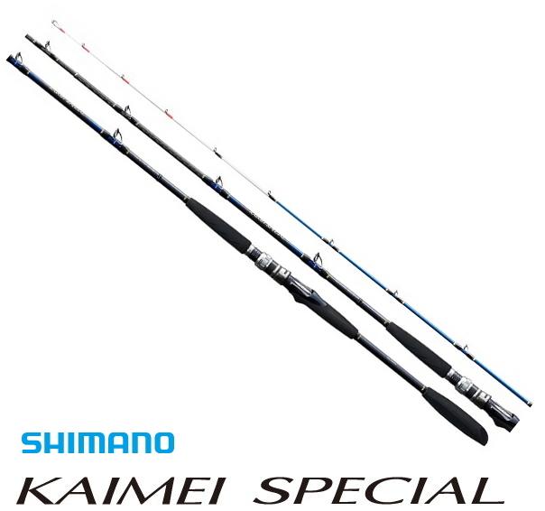 シマノ カイメイ スペシャル 50-240 / 船竿 (S01) (O01) / セール対象商品 (4/1(月)12:59まで)