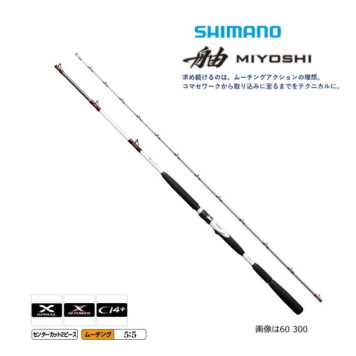シマノ NEW 舳 (みよし) 80-300 / 船竿(S01) (O01) (大型商品 代引不可)