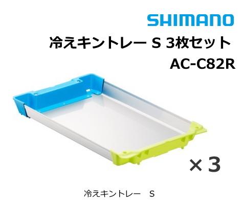 シマノ 冷えキントレー S 3枚セット AC-C82R / イカトロ箱 (送料無料) (S01) (O01)