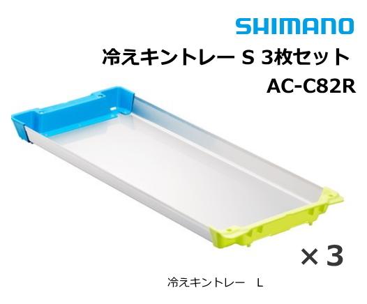 シマノ 冷えキントレー L 3枚セット AC-C82R / イカトロ箱 (送料無料) (S01) (O01)