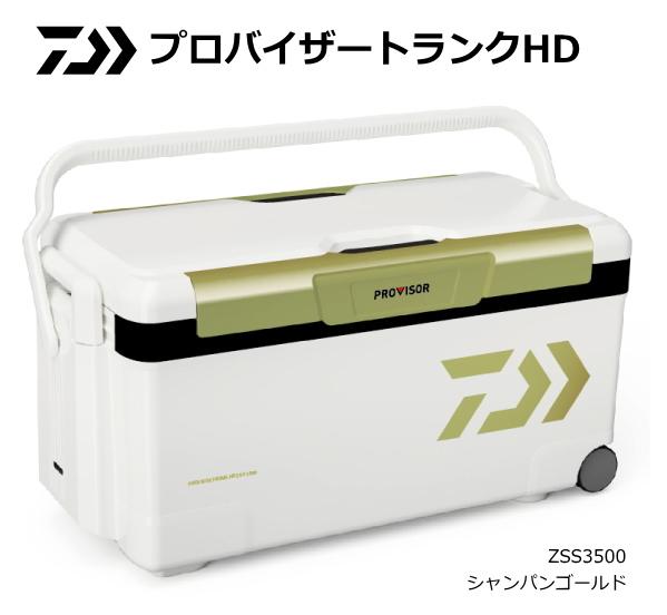 ダイワ プロバイザートランクHD ZSS 3500 シャンパンゴールド / クーラーボックス / セール対象商品 (4/1(月)12:59まで)