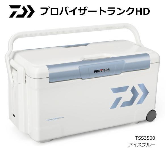 ダイワ プロバイザートランクHD TSS 3500 アイスブルー / クーラーボックス (D01) / セール対象商品 (3/4(月)12:59まで)
