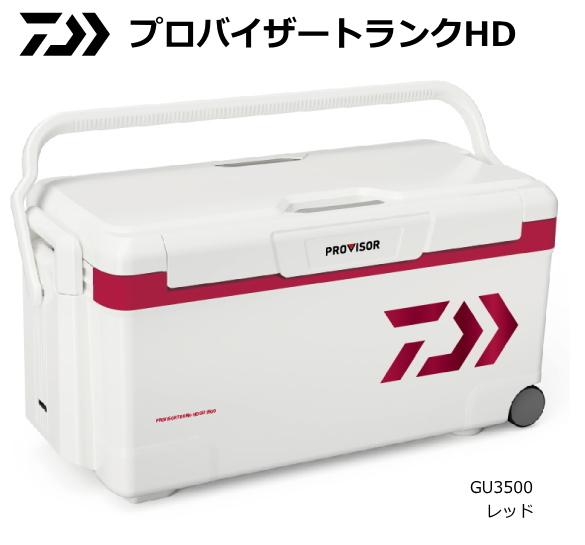 ダイワ プロバイザートランクHD GU 3500 レッド / クーラーボックス / セール対象商品 (10/15(火)12:59まで)