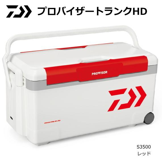 ダイワ プロバイザートランクHD S 3500 レッド / クーラーボックス / セール対象商品 (10/15(火)12:59まで)