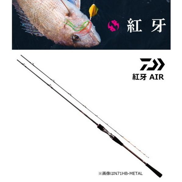 ダイワ 紅牙 AIR K67XHB-METAL / 船竿 (D01) (O01) (セール対象商品)