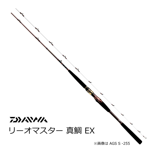 ダイワ リーオマスター 真鯛 EX AGS S -270 / 船竿 (O01) (D01)