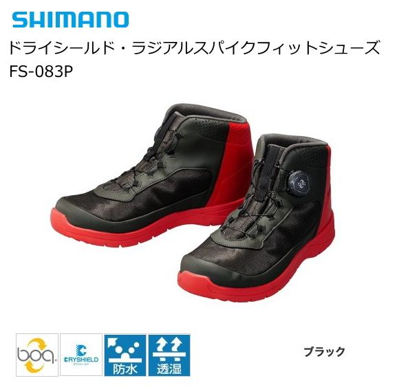 シマノ ドライシールド・ラジアルスパイクフィットシューズ FS-083P ブラック 25.0cm (S01) (O01) 【送料無料】 (セール対象商品)