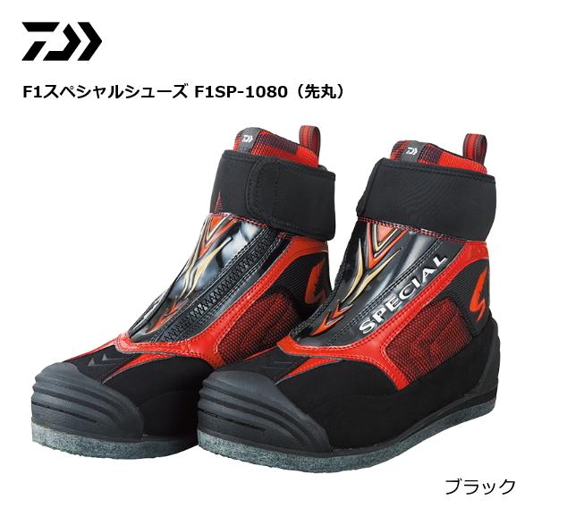 ダイワ F1スペシャルシューズ F1SP-1080 (先丸) ブラック 24.5cm (送料無料) (O01) (D01) / セール対象商品 (12/26(木)12:59まで)