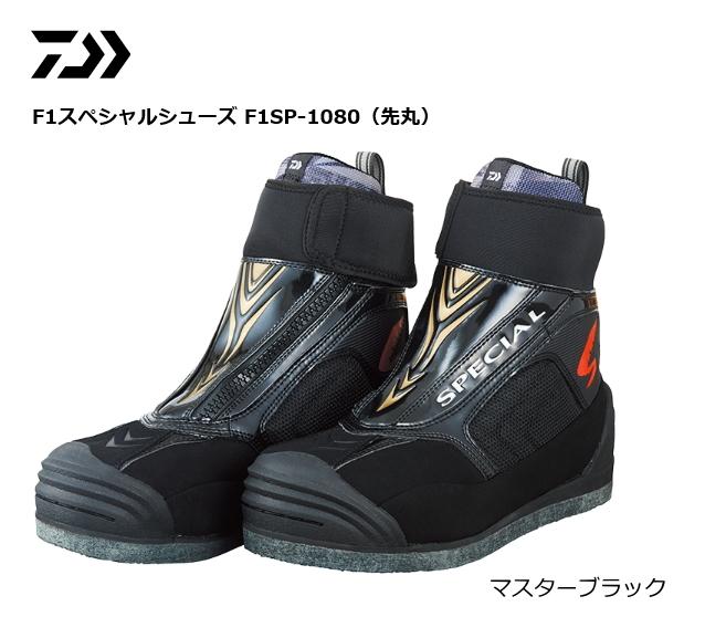 ダイワ F1スペシャルシューズ F1SP-1080 (先丸) マスターブラック 27.0cm (送料無料) (O01) (D01)